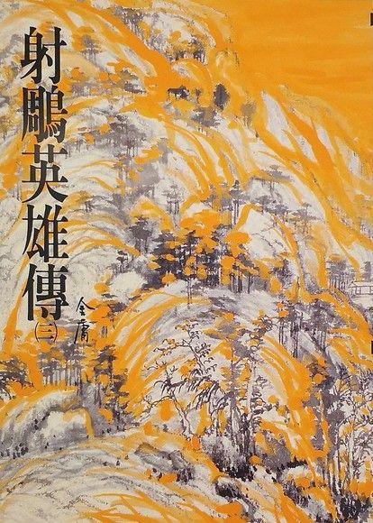射鵰英雄傳(三)(平裝)