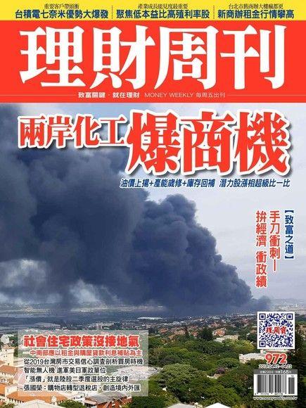 理財周刊 第972期 2019/04/12