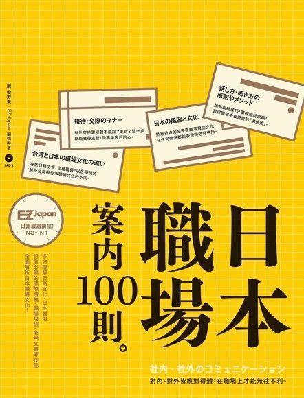 日本職場案內100則