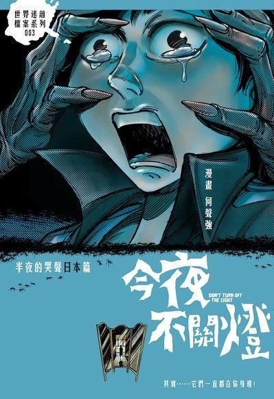 今夜不關燈:半夜的哭聲日本篇