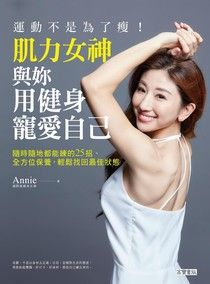 運動不是為了瘦!肌力女神與妳用健身寵愛自己