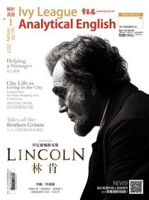 常春藤解析英語 01月號/2013 第294期