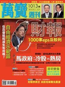萬寶週刊 第1013期 2013/03/29