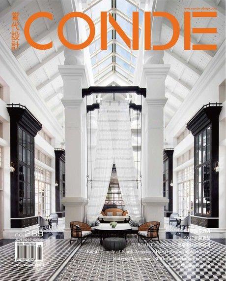 CONDE當代設計雜誌 06月號/2017 第289期