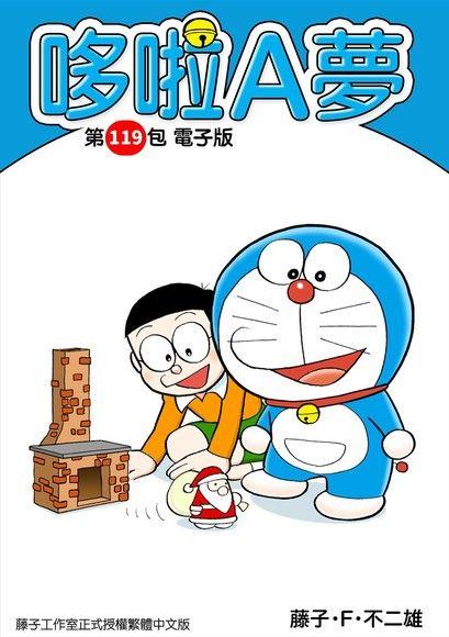 哆啦A夢 第119包 電子版