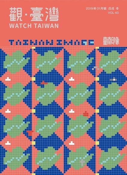 Watch Taiwan《觀・臺灣》40期-臺南印象