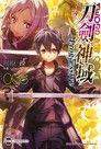 Sword Art Online刀劍神域 Progressive (6)(小說)