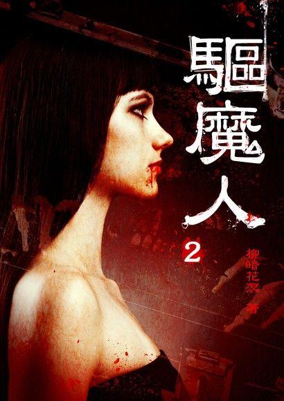 驅魔人II(卷四)
