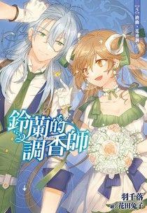 鈴蘭的調香師(05)終曲‧花香調