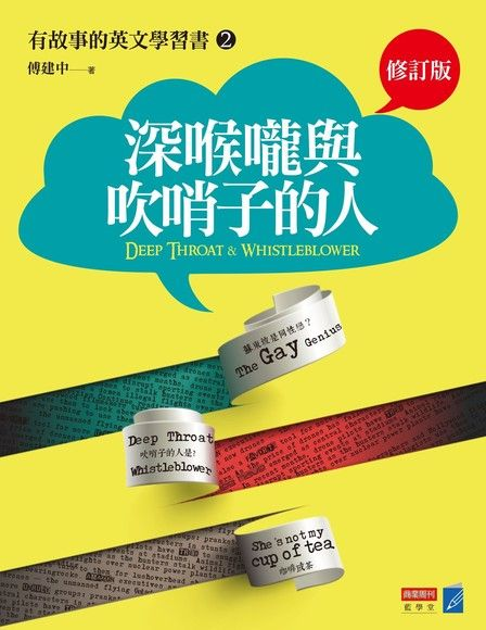 深喉嚨與吹哨子的人:有故事的英文學習書(2)(修訂版)