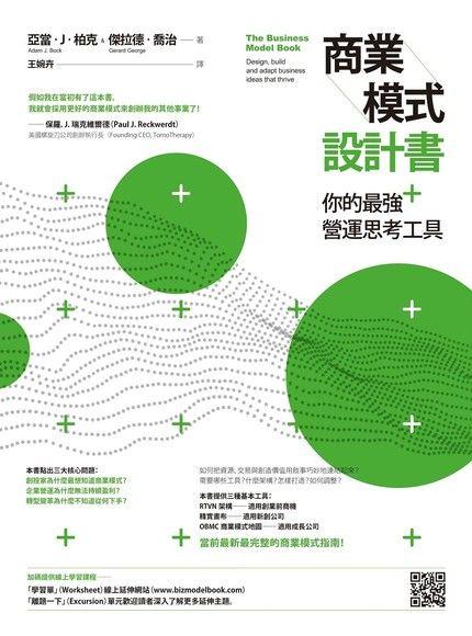 商業模式設計書