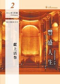 豐盛人生靈修月刊 02月號/2014 第54期