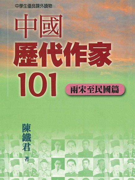 中國歷代作家101