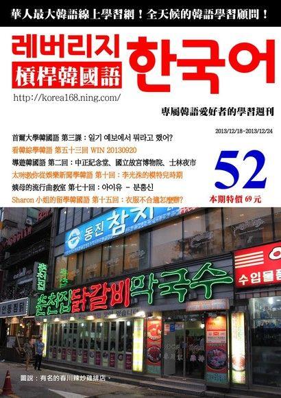 槓桿韓國語學習週刊第52期