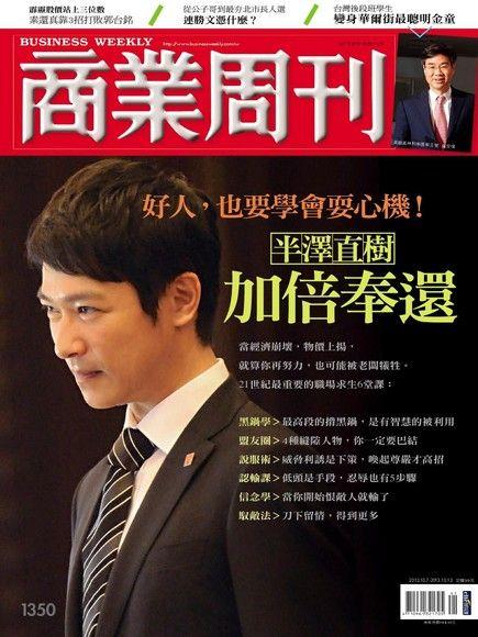 商業周刊 第1350期 2013/10/02