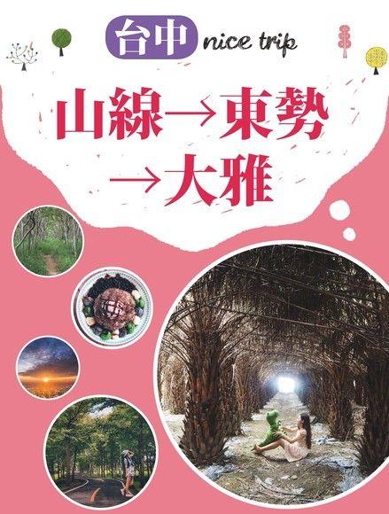 台中nice trip 路線5山線→東勢→大雅
