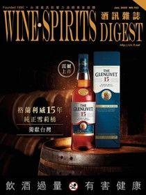 酒訊Wine & Spirits Digest 01月號/2020 第163期