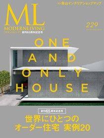 MODERN LIVING No.229 【日文版】