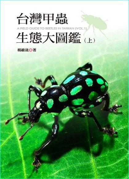 台灣甲蟲生態大圖鑑(上冊)(上冊:精裝)