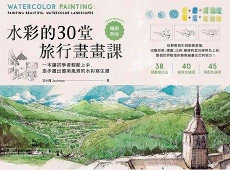 水彩的30堂旅行畫畫課(技巧增修版)