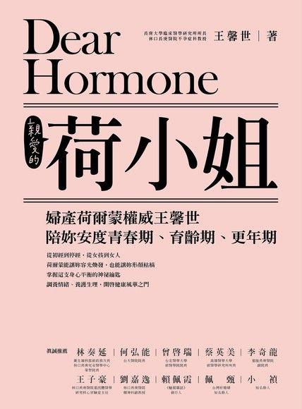 親愛的荷小姐: 婦產荷爾蒙專家王陪你安度青春期、孕產期、更年期