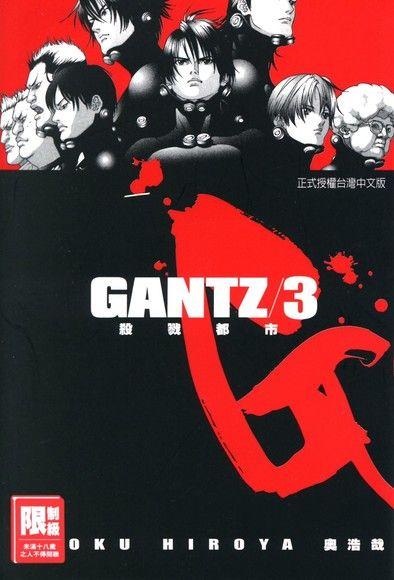 GANTZ殺戮都市(03)