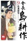 會長島耕作(09)