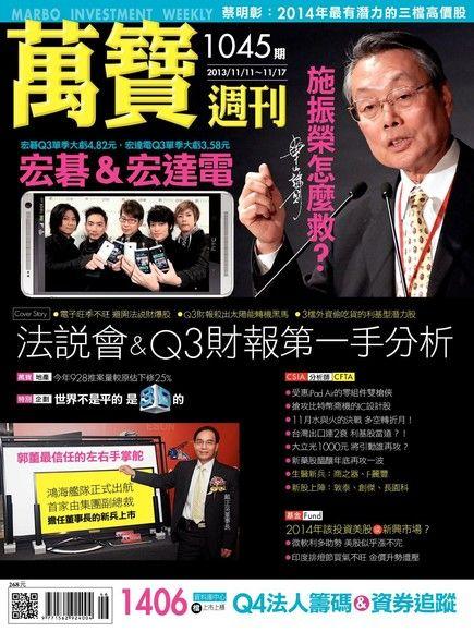 萬寶週刊 第1045期 2013/11/08