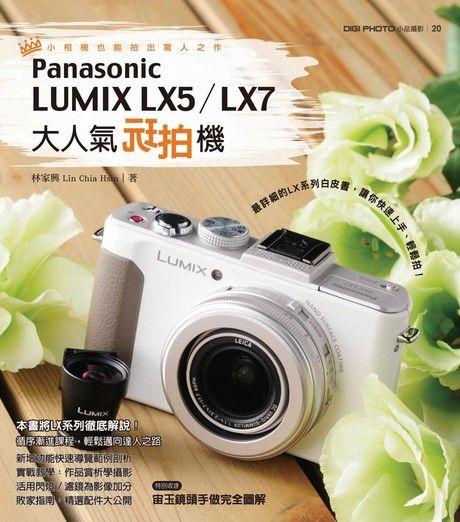 大人氣玩拍機Panasonic LUMIX LX5∕LX7