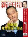 新新聞 第1422期 2014/06/04