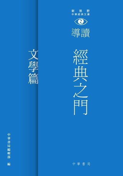 經典之門:新視野中華經典文庫導讀 :文學篇