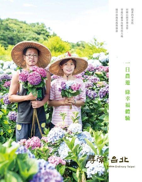 尋常.台北|休閒農遊:一日農遊綠幸福體驗