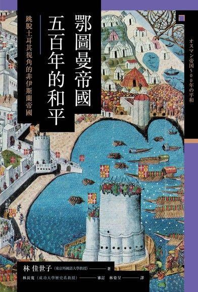 鄂圖曼帝國五百年的和平