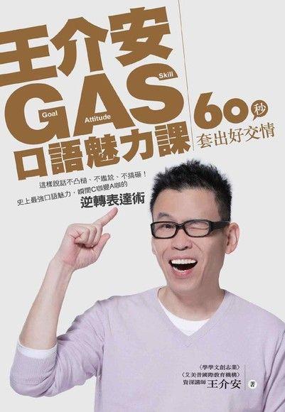 王介安GAS口語魅力課──60秒套出好交情