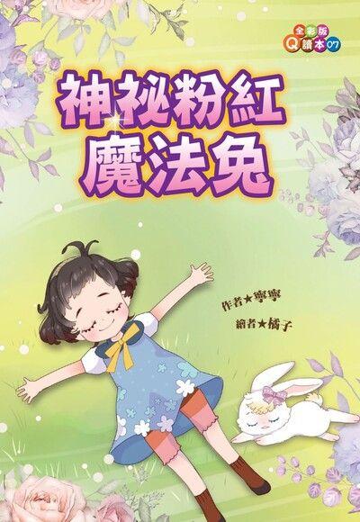 神祕粉紅魔法兔