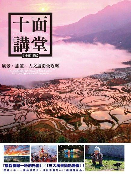 十面講堂:風景、旅遊、人文攝影全攻略