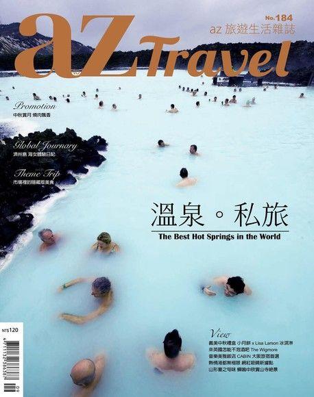 AZ Travel 09月號/2018 第184期
