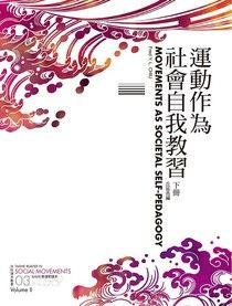 運動作為社會自我教習:台社社會運動讀本(下冊)