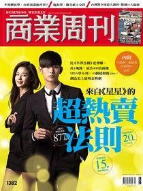 商業周刊 第1382期 2014/05/07