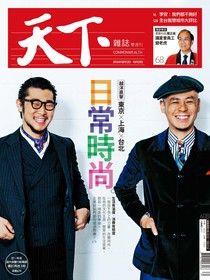 天下雜誌 第608期 2016/10/12