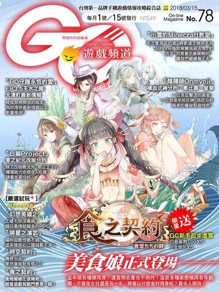 Game Channel 遊戲頻道雙週刊 第78期 2018/03/15