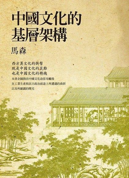 中國文化的基層架構