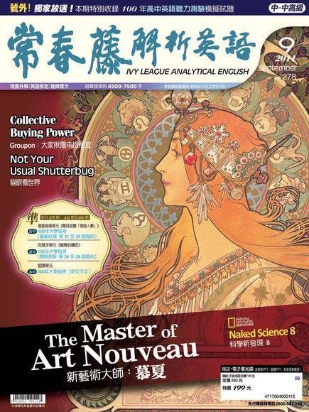 常春藤解析英語 9月號/2011 第278期