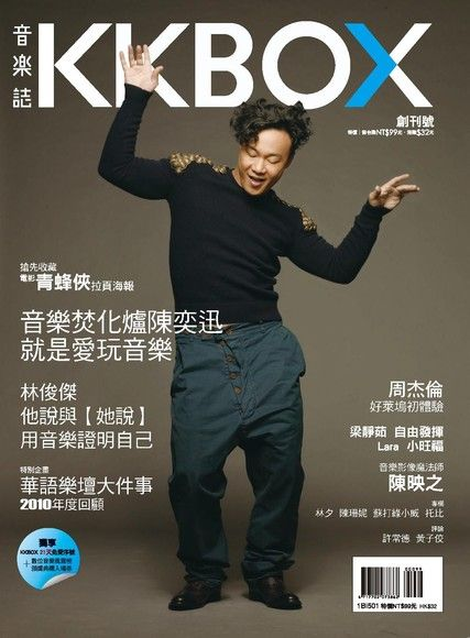 KKBOX音樂誌 No.01