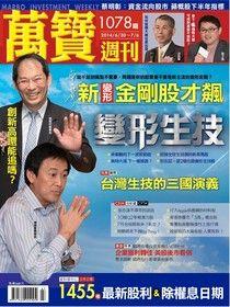 萬寶週刊 第1078期 2014/06/27