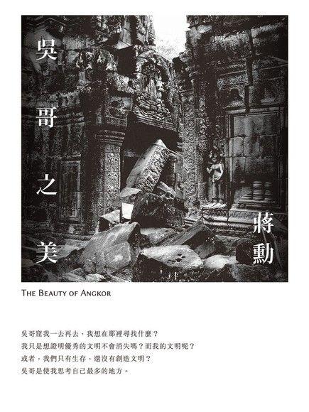 「吳哥之美」的圖片搜尋結果