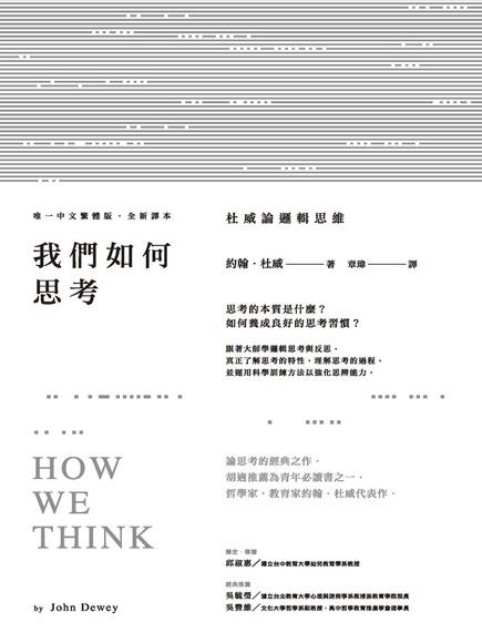 我們如何思考:杜威論邏輯思維