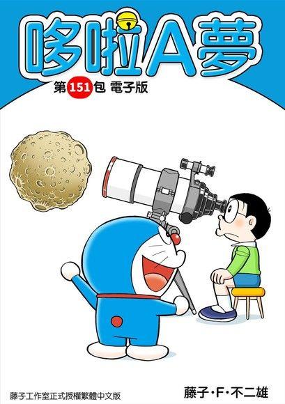 哆啦A夢 第151包 電子版