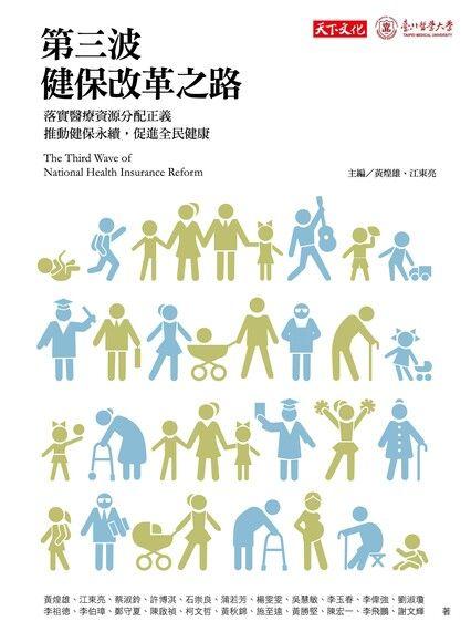 第三波健保改革之路