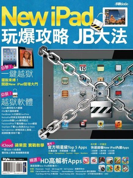 New iPad玩爆攻略 JB大法